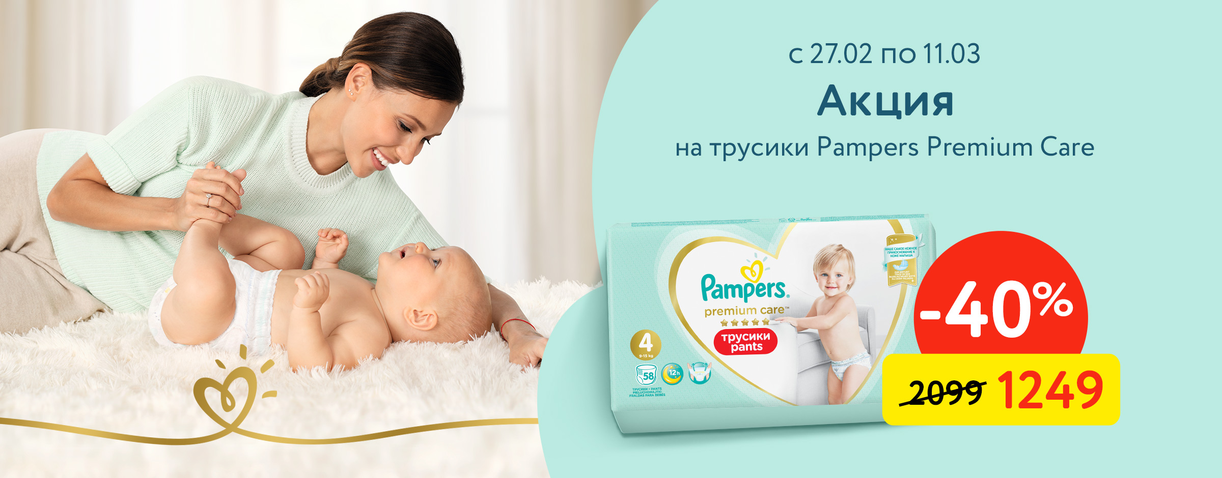 40% на трусики Pampers Premium care Трусики