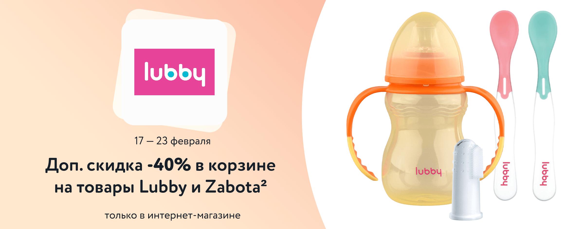 40% на Lubby и Zabota2 Кибер