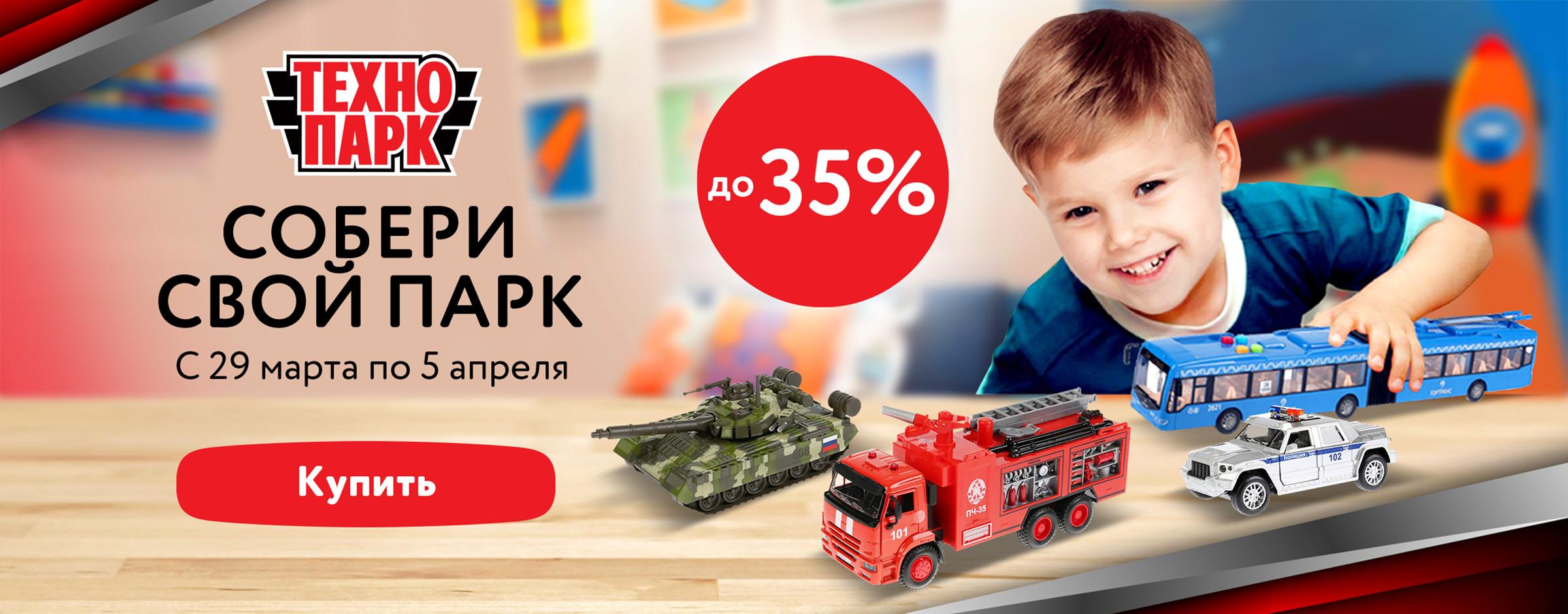 Скидка до 35% на игрушки Технопарк