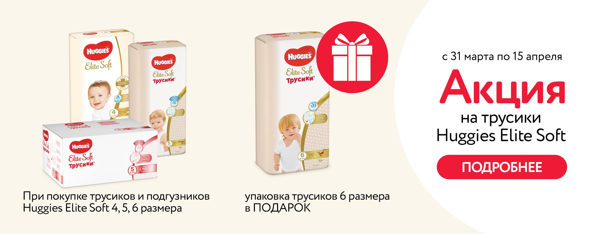 При покупке Huggies Elite Soft 4,5,6 упаковка трусиков 6 размера в подарок