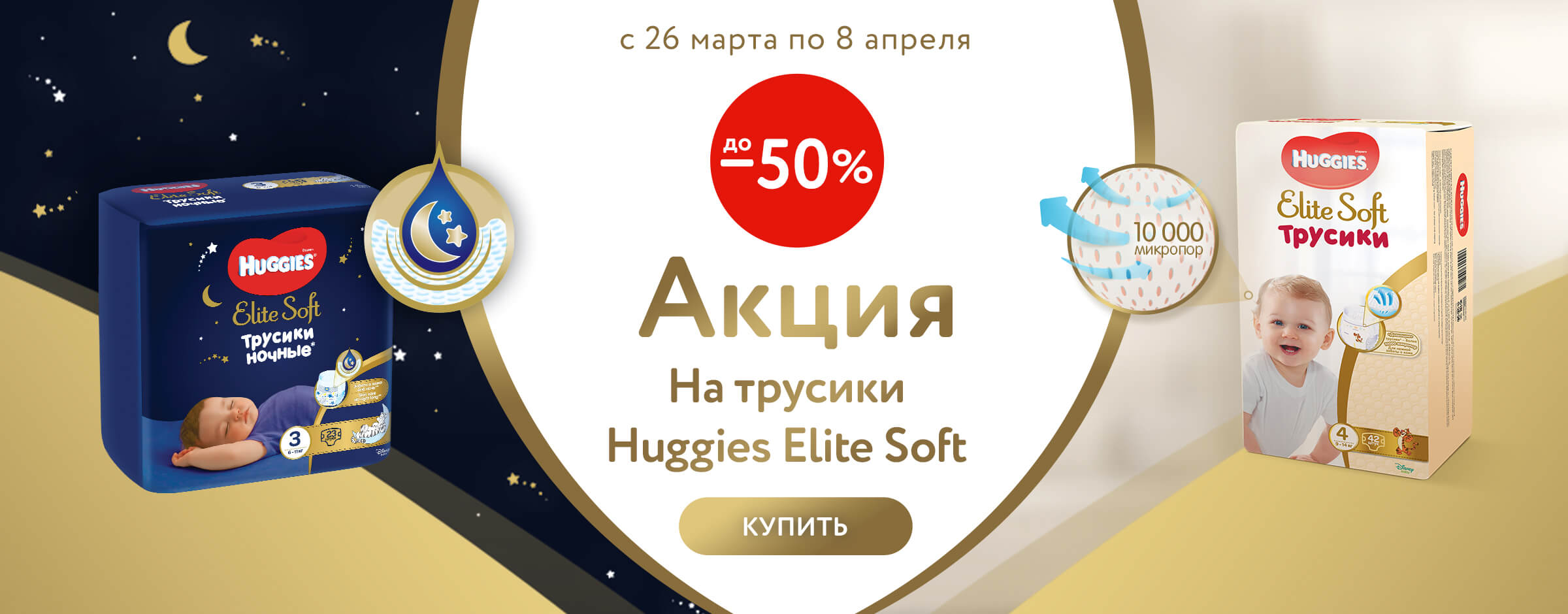 До 50% на трусики Huggies Elite soft Трусики
