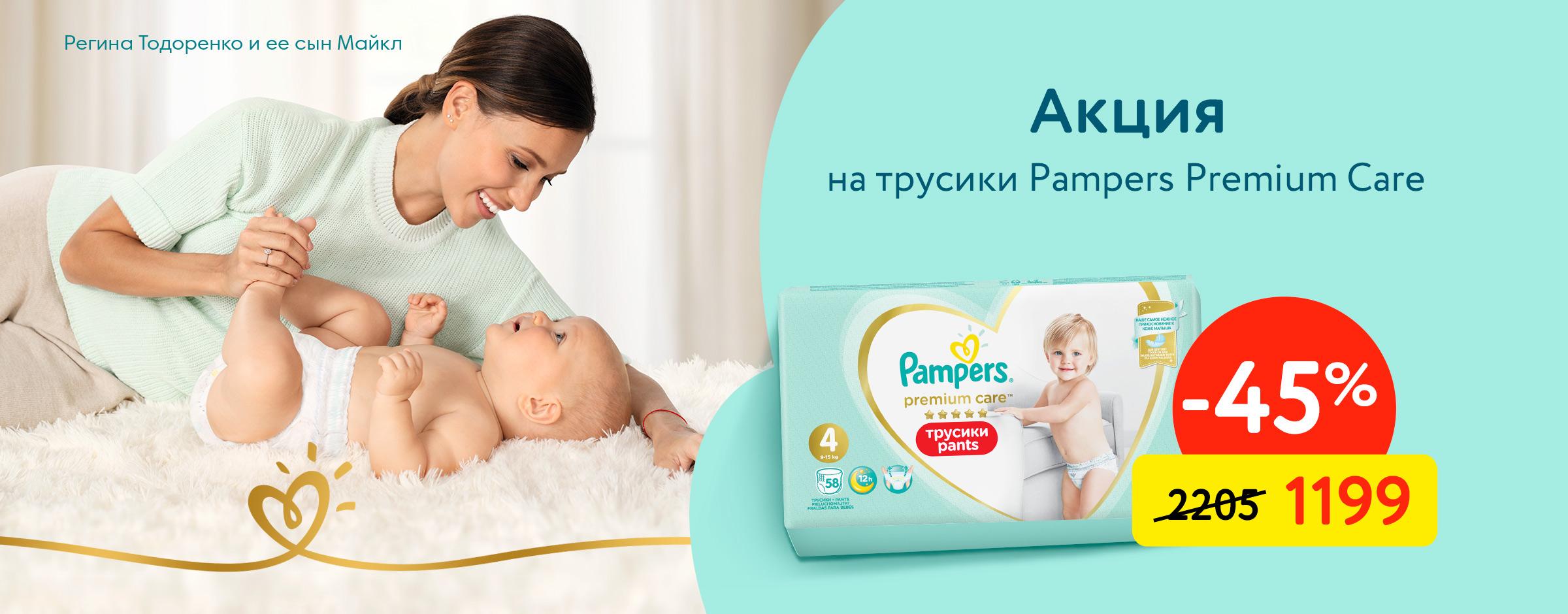 45% на трусики Pampers Premium care