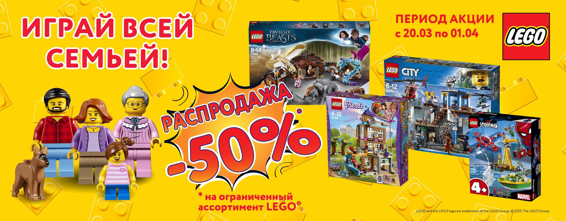 Скидка до 50% на наборы Lego!
