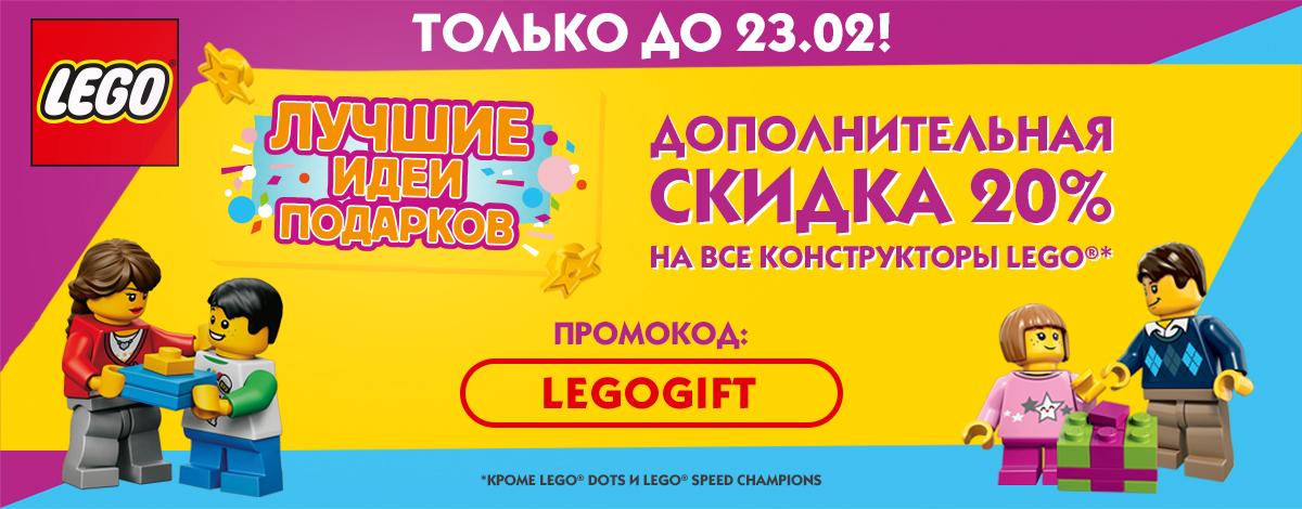 -20% на Lego