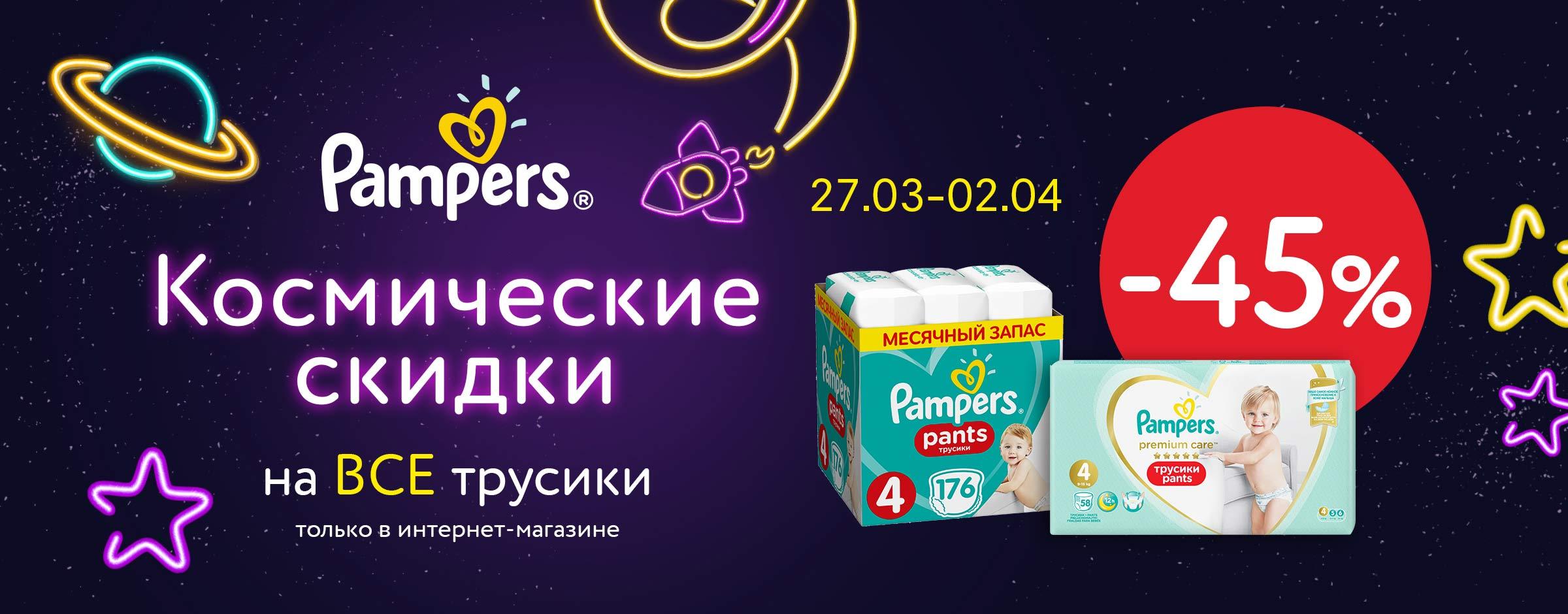 Pampers КС категории вторичные