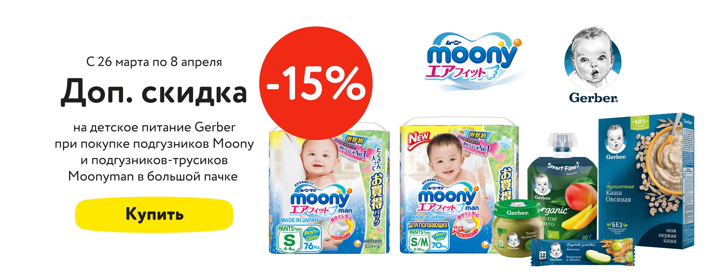 При покупке Moony — скидка 15% на Gerber