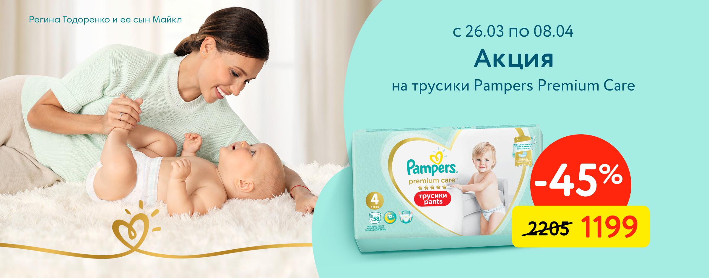 45% на трусики Pampers Premium care Трусики