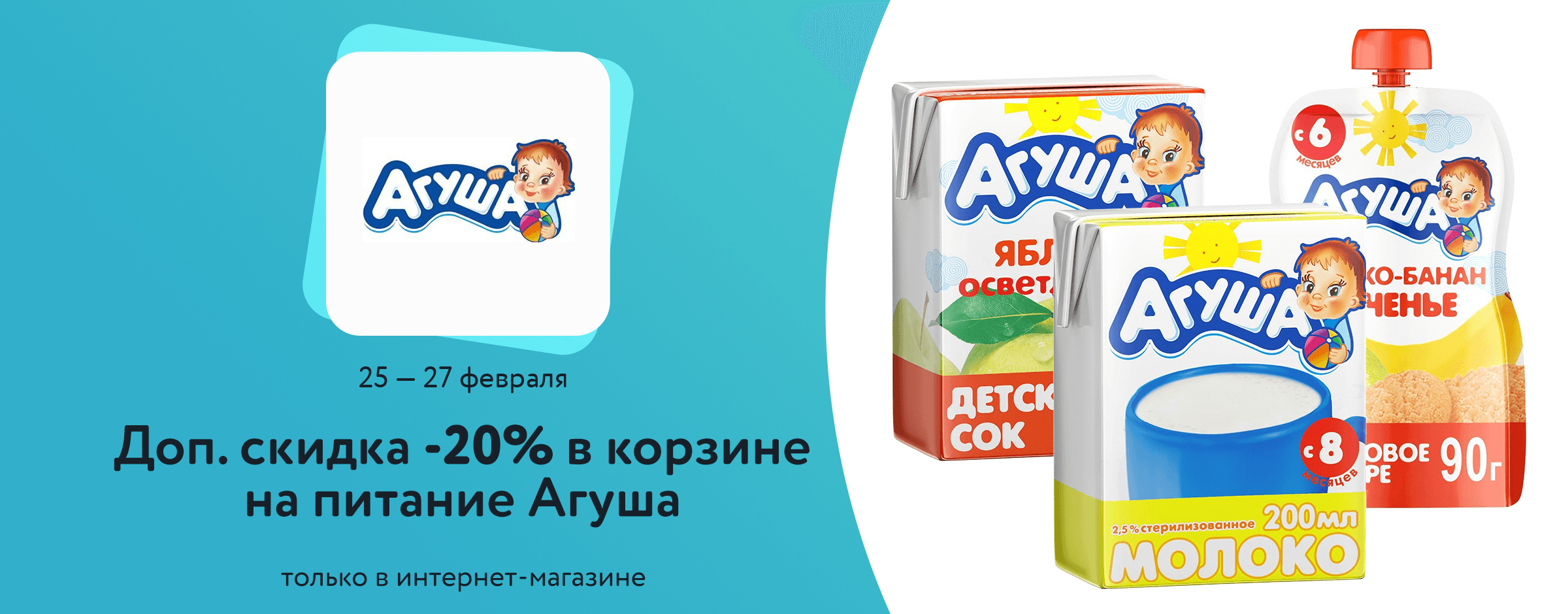 20% на питание Агуша Кибер