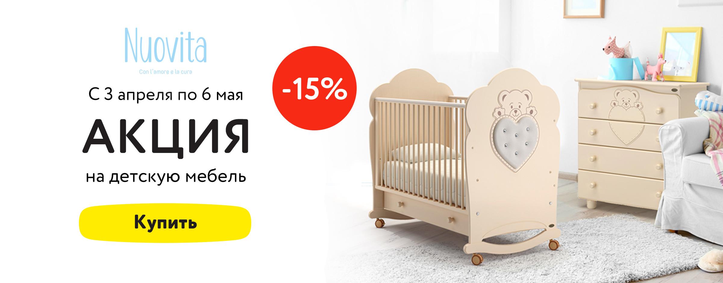 15% на мебель Nuovita