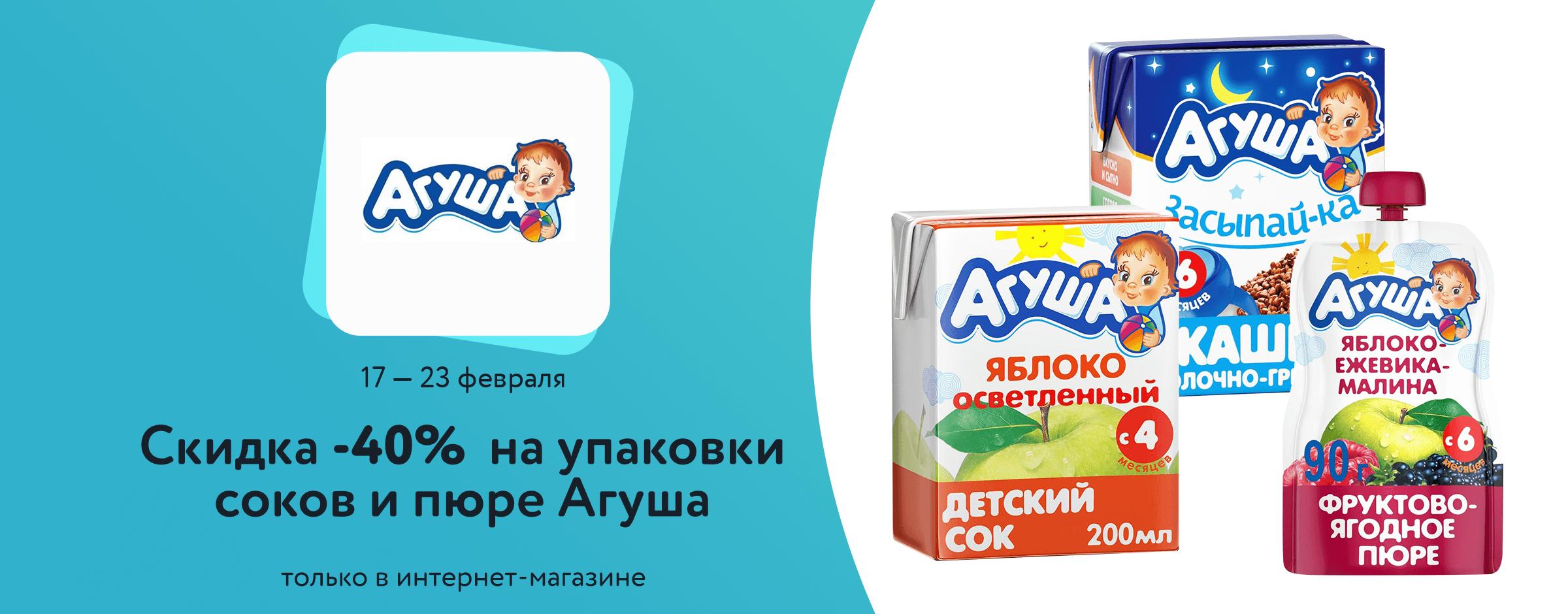 40% на соки и пюре Агуша