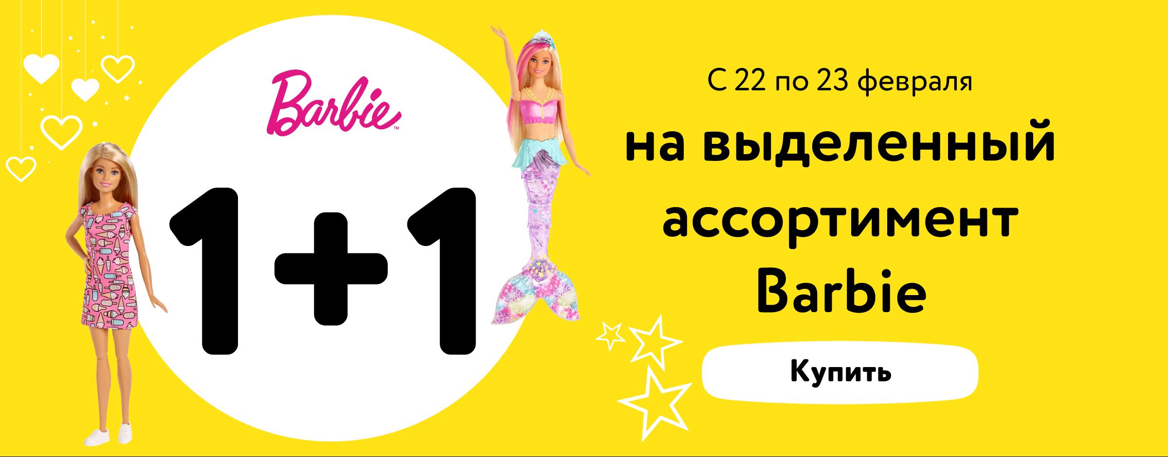 1+1 на Barbie