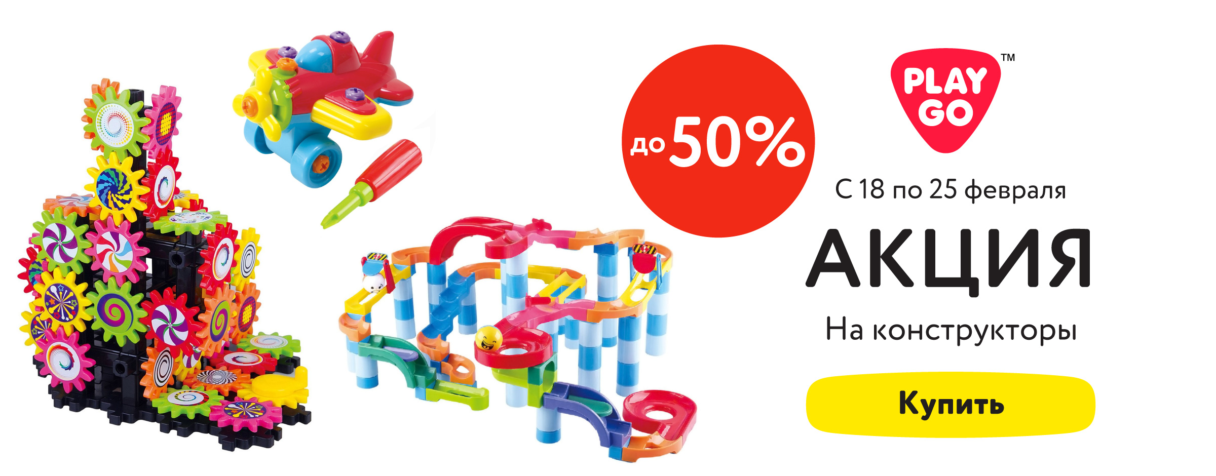 До 50% на конструкторы Playgo