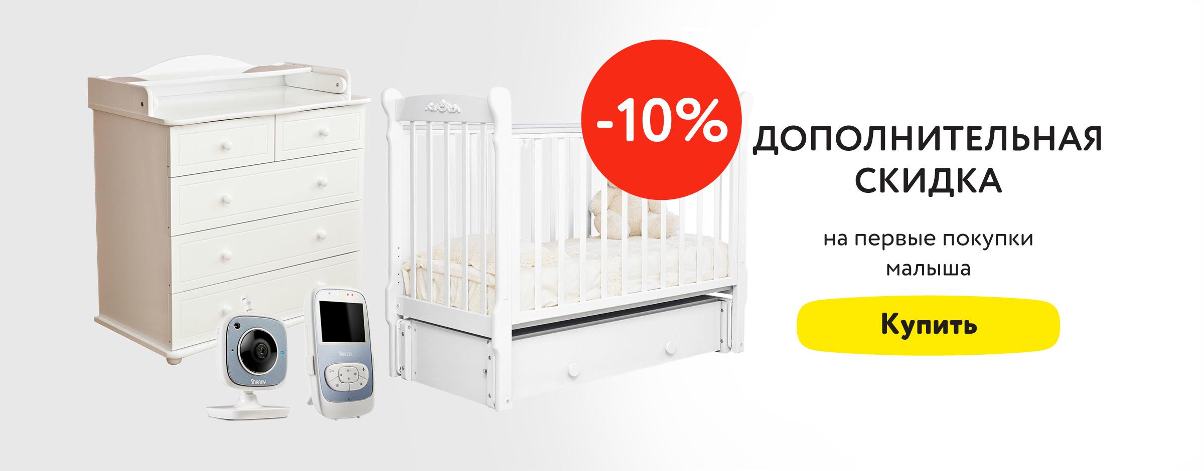 10% на первые покупки малыша