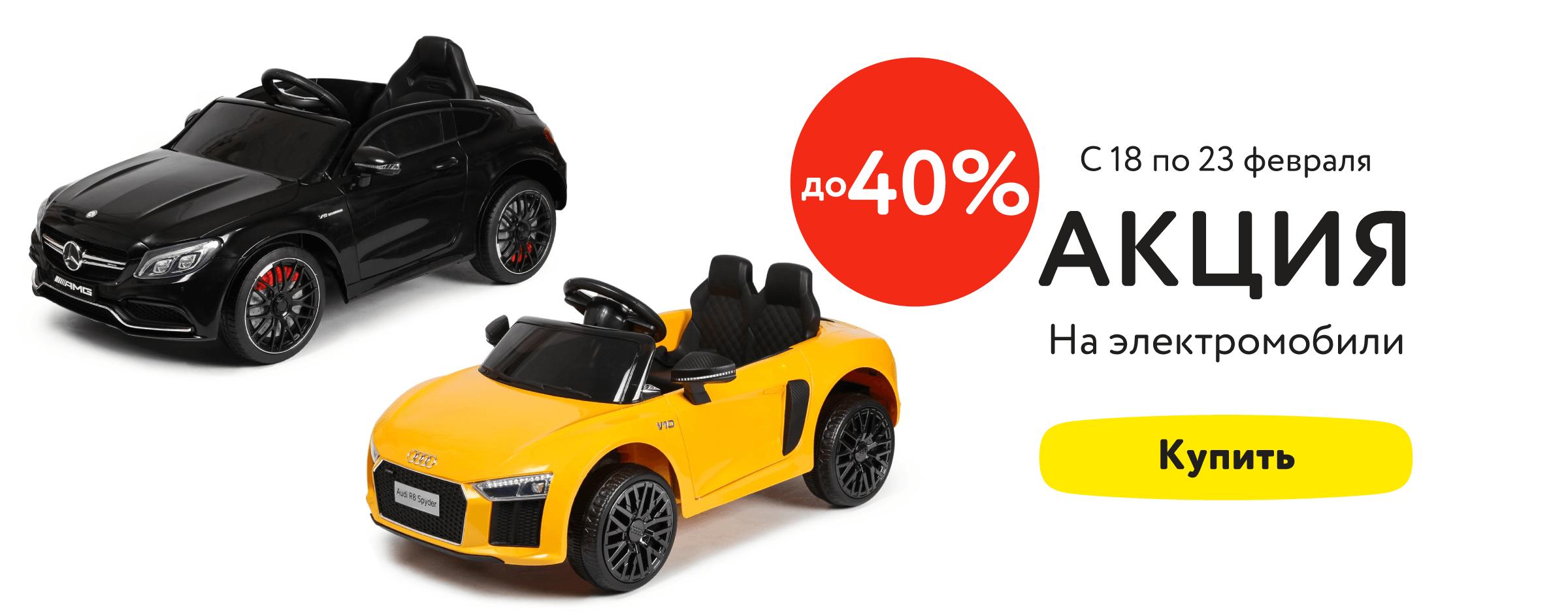 До 40% на электромобили