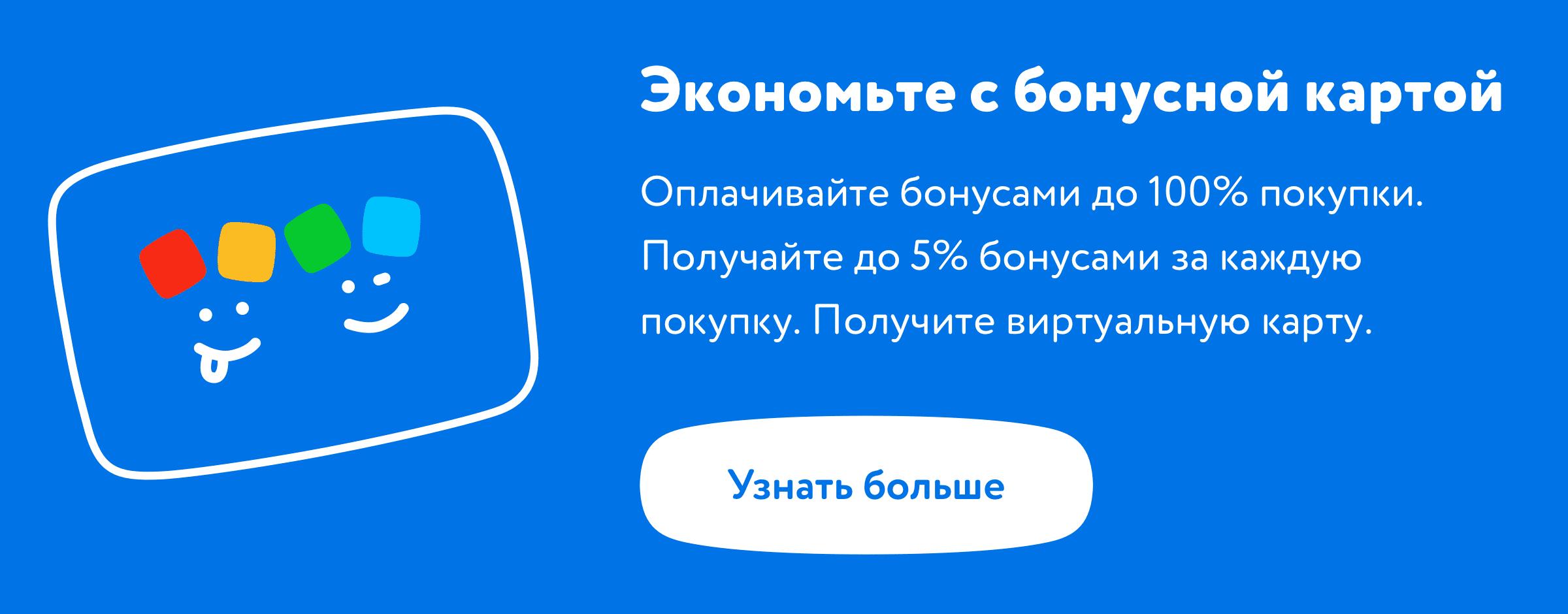Бонусная карта Заглушка