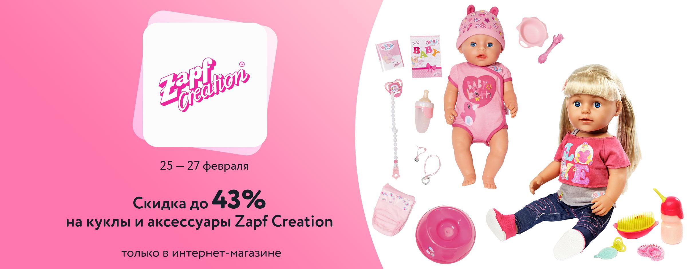 Скидка до 43% на куклы и аксессуары Zapf Creation Кибер