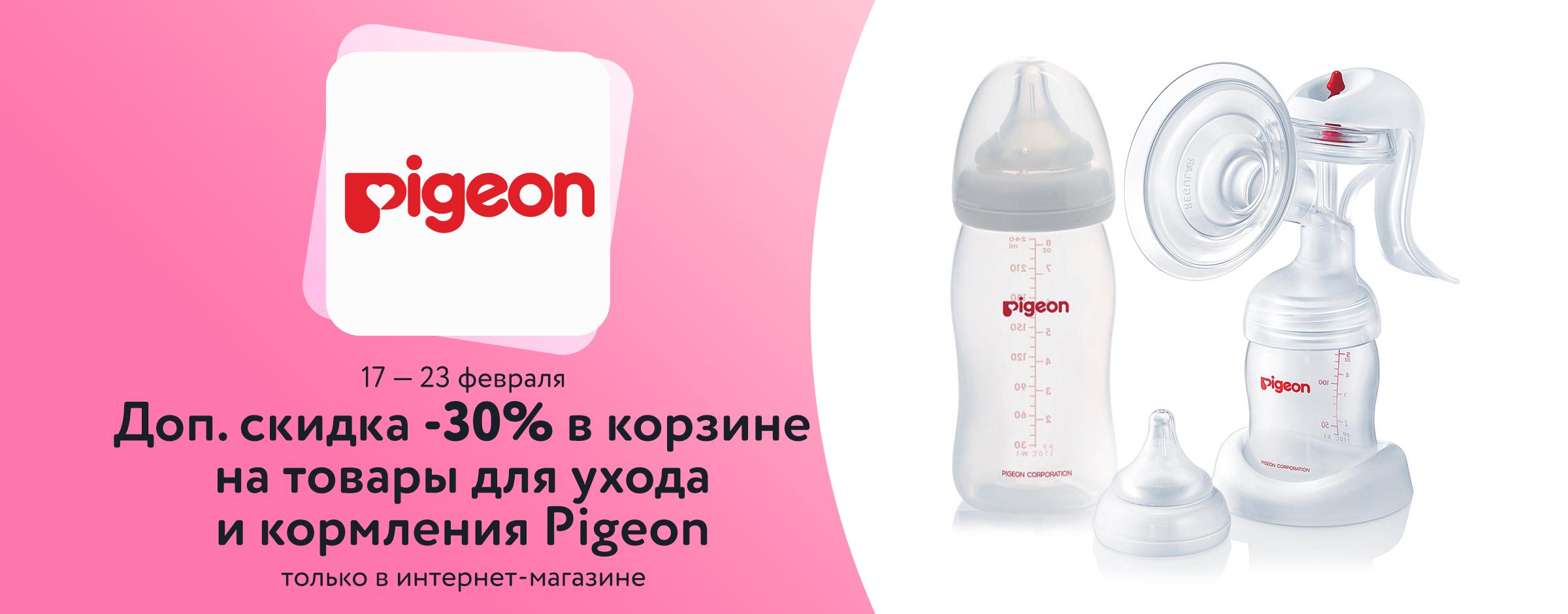 30% на Pigeon Кибер
