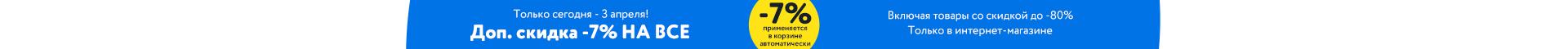 Доп 7% в корзине сквозной