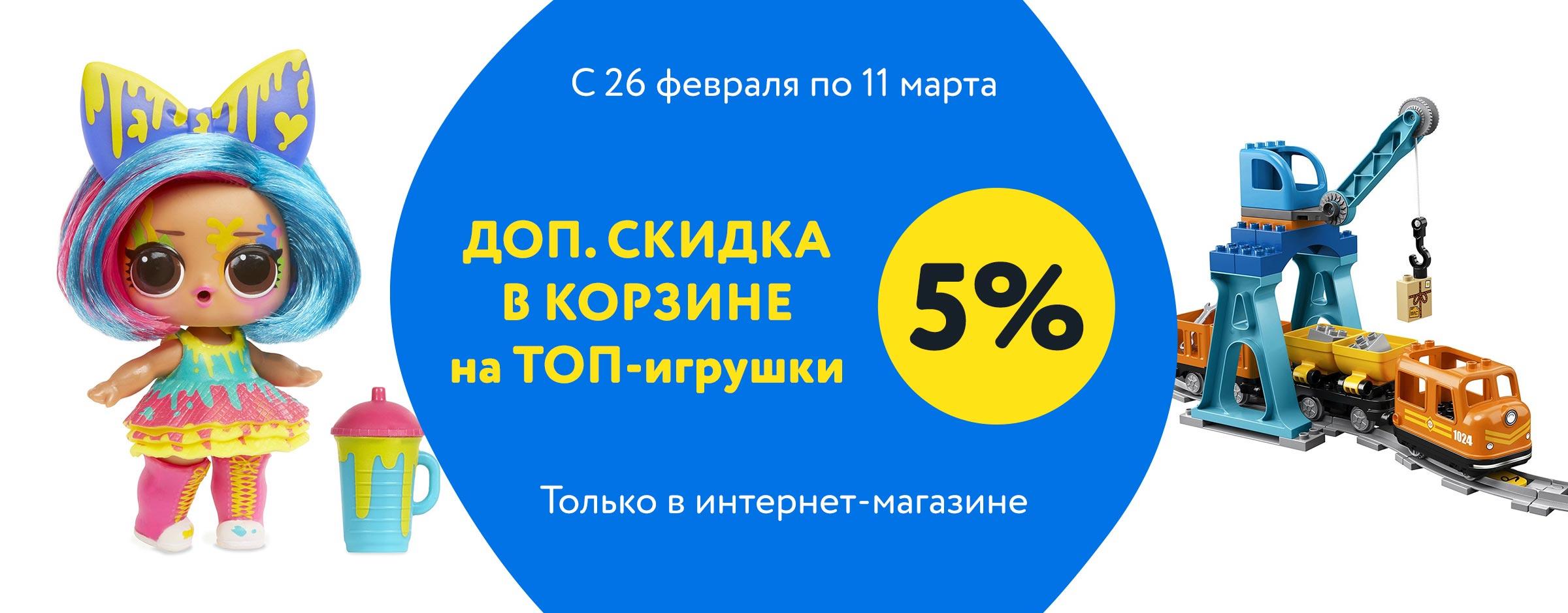 5% на топ-игрушки в корзине