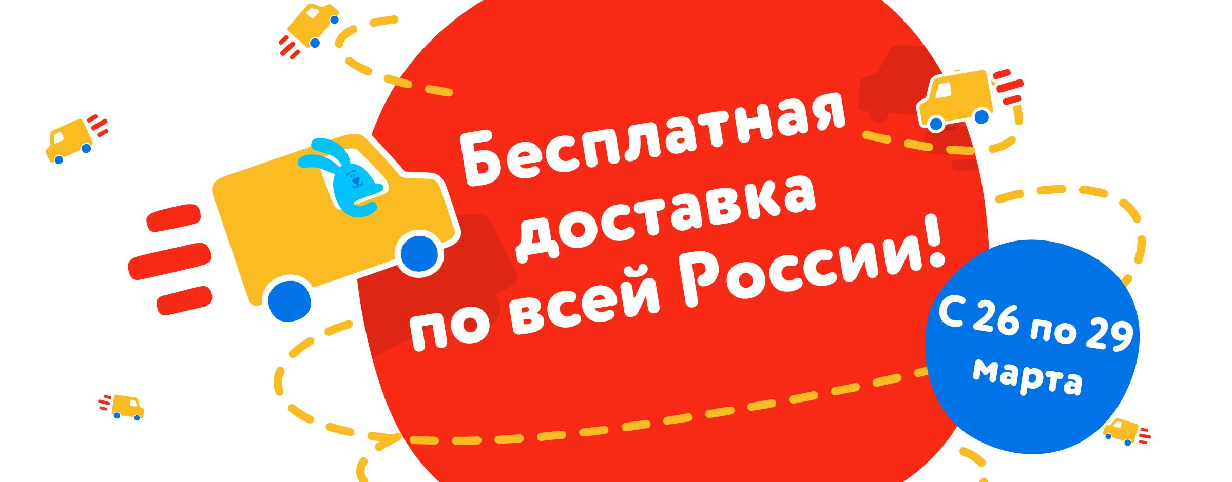 Бесплатная доставка по России Категории