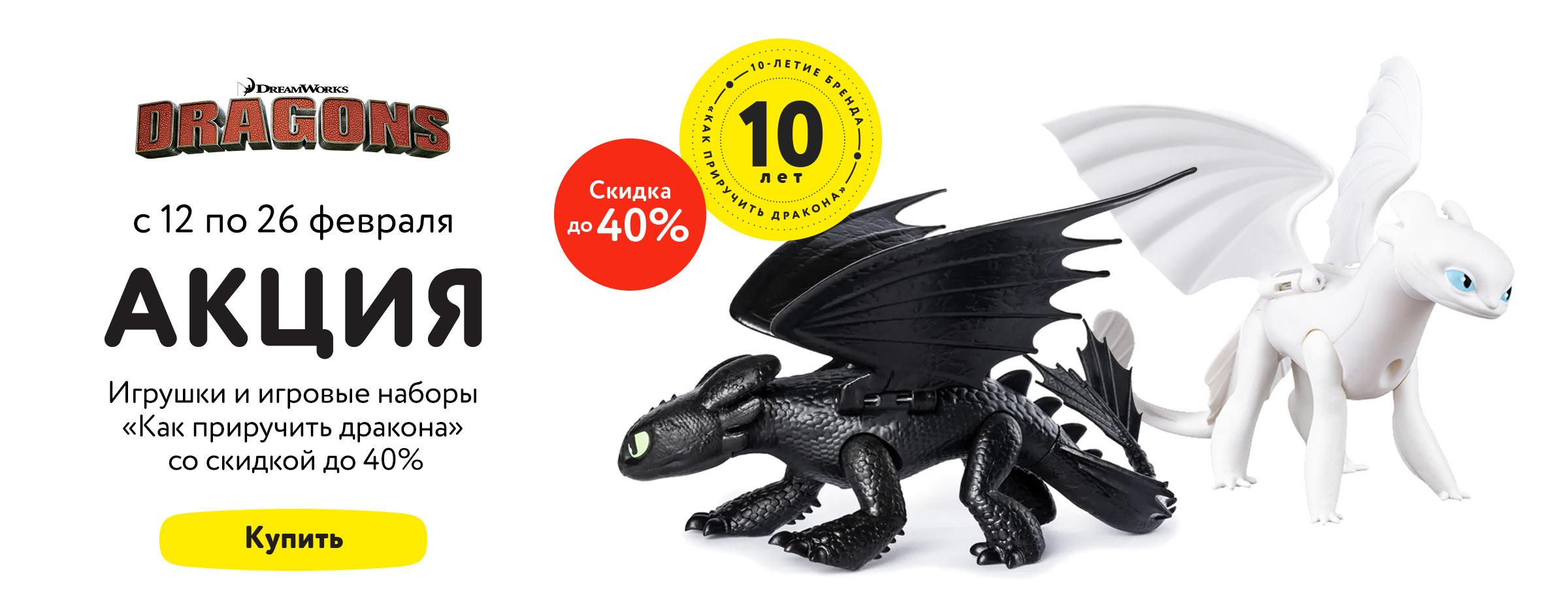 Акция на игрушки «Как приручить дракона»
