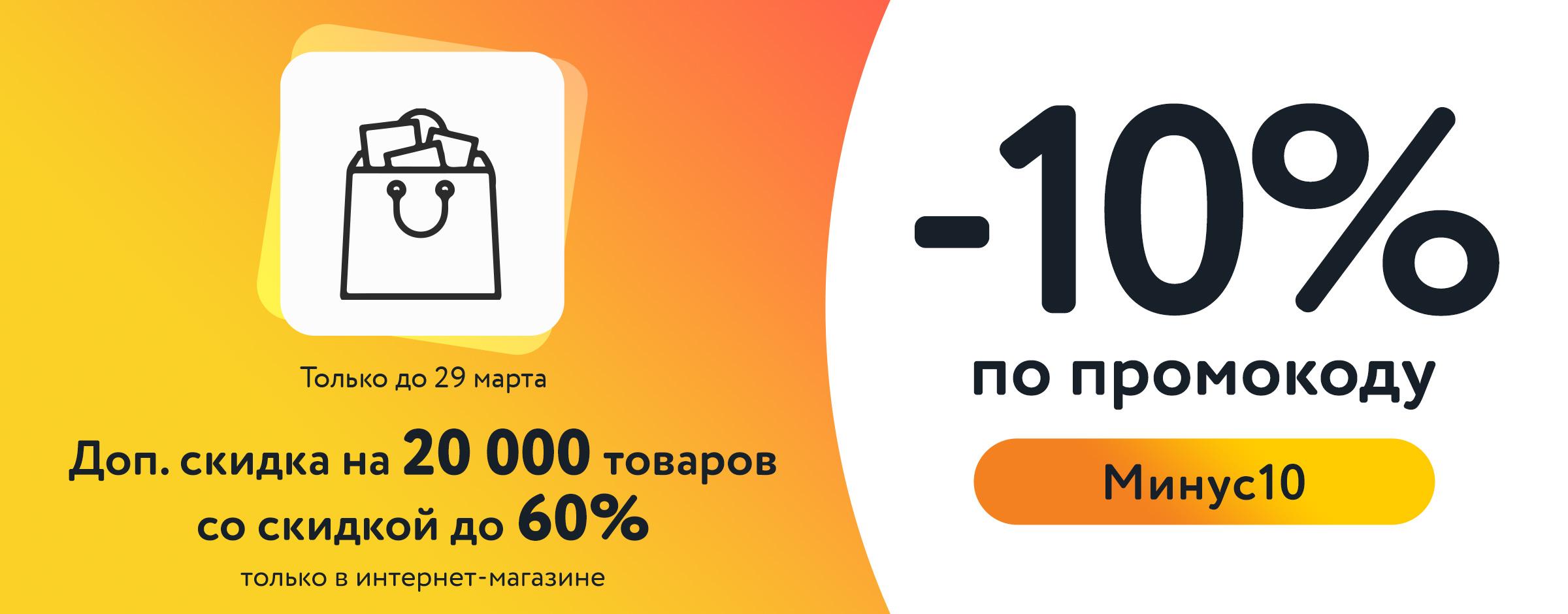 -10% по коду Минус10